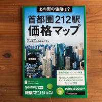 [WORKS]SUUMO新築マンション首都圏版 首都圏212駅価格マップ - 机の上で旅をしよう(マップデザイン研究室ブログ)