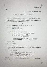 コーチクリニックについて - 特定非営利活動法人 スペシャルオリンピックス日本・兵庫・宝塚