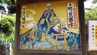 千駄ヶ谷の富士塚と中野ブロードウェイのお買物 - 東京徒士組の会