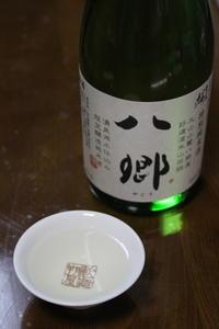 久米桜酒造「八郷」特別純米 - やっぱポン酒でしょ!!(日本酒カタログ)