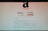 大阪ガスに電気も集約したらクーポンが届きました - スポック艦長のPhoto Diary
