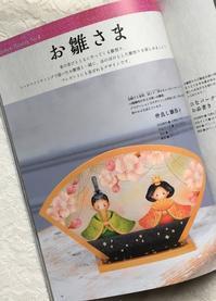 トールペインティング「和のデザインBOOK」新刊本のお知らせです♡ - 大畑悦子の想い出ペインティング