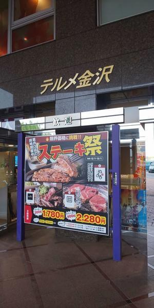 テルメ金沢 vs 金沢ゆめのゆ 8号線健康ランド対決 → 金沢の月 - おでかけごはん