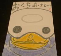 除菌ウエットティッシュ  「お口あけて~」 - ムッチャンの絵手紙日記