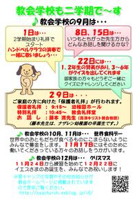 2019年9月CS行事予定 - 日本ナザレン教団 尾山台教会