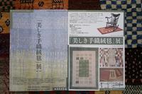 『美しき手織絨毯』展本日から始まりました - 松本民芸家具公認ブログ