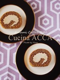 黒糖とコーヒーのロールケーキ - Cucina ACCA