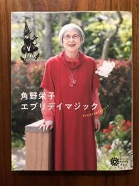 海辺の本棚『 角野栄子 エブリデイマジック』 - 海の古書店