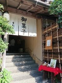 日影茶屋 - jujuの日々