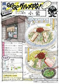 ラーメン専門小紫 - 岡山・Go Go グルメ隊!!