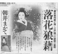 落花狼藉新聞広告 - 黒川雅子のデッサン  BLOG版