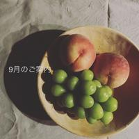 9月のご案内 - 京都自宅パンと料理の教室(北区) ときどき舞鶴
