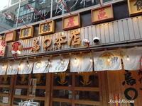 鳥〇本店 (新橋) ★★★ ☆☆ - B級グルメでいいじゃん!