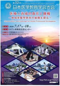 第52回日本医学教育学会大会のお知らせ - 長崎大学病院 医療教育開発センター  医師育成キャリア支援室