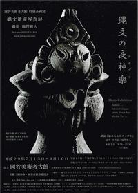 縄文の夜神楽縄文遺産写真展 - AMFC : Art Museum Flyer Collection