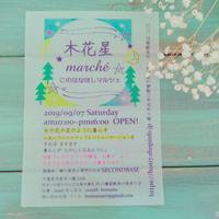 9/7㈯市原*木花星マルシェ - cache-cache~成田市ハンドメイドマーケット&オープンガーデン~