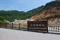 北海道登山最終日登別温泉観光 - 風の便り