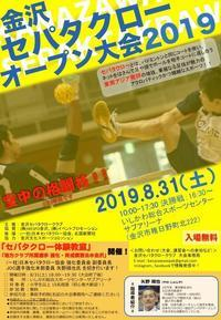 【セパタクロー全国大会】 - たっちゃん!ふり~すたいる?ふっとぼ~る。  フットサル 個人参加フットサル 石川県