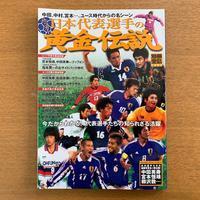 サッカー日本代表選手の黄金伝説 - 湘南☆浪漫