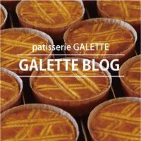 ブログのお引越し - パティスリーガレット(大阪平野区)の代表窯番の「焼きっぱなしガレットブルトンヌ」blog