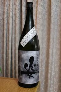 飯沼酒造「姿」純米吟醸無濾過生原酒 - やっぱポン酒でしょ!!(日本酒カタログ)
