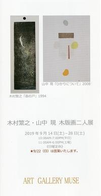 木村繁之・山中現 - 山中現ブログ Gen Yamanaka