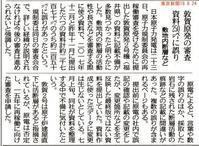 敦賀原発の審査資料250ページに誤り/東京新聞 - 瀬戸の風
