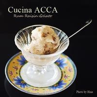 イタリアでは見かけない?ラムレーズン・ジェラート - Cucina ACCA