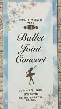 ジョイントコンサート - あっこのティアラ日記/ 佐野明子バレエ教室のブログ