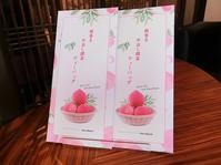 2019大人気の桃香る水出し緑茶TB残りわずか! - 茶論 Salon du JAPON MAEDA