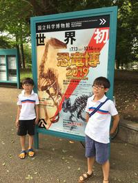 恐竜博 - ハル日和