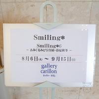 個展の展示作品の入れ替えと販売のお知らせ♪ - Smiling * Photo & Handmade 2 動物のあみぐるみ・レジンアクセサリー・風景写真のポストカード