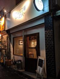 名古屋3軒目「内山三丁目チーズバー」@名古屋千種 - しっぽばぁばの日常