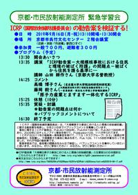 【ご案内】ICRP勧告案を検証する緊急学習会(9月16日(月・祝)13:30開会・京都市呉竹文化センター2階会議室)にご参加ください! - 京都・市民放射能測定所ブログ
