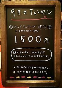 2019年9月のキャンペーン★ - タイ古式マッサージ アユタヤのキャンペーン情報