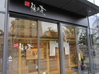 梅の花 西宮北口店(兵庫・西宮北口) - さんころのにっき
