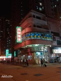 ふらっと油麻地→佐敦 - 香港貧乏旅日記 時々レスリー・チャン