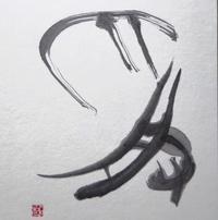 2019  8・31  受け止める - 桃蹊Calligrapher ver.2