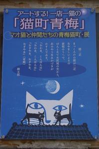 青梅散歩☆猫看板の街☆その2 - さんじゃらっと☆blog2
