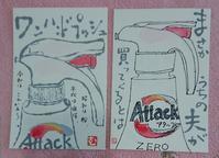洗濯用洗剤 ワンハンハンドプッシュ - ムッチャンの絵手紙日記