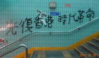 香港訪問記(速報)〜逃亡条例撤回要求闘争〜 - 上洛上京物語