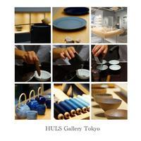 HULS Gallery Tokyo - カエルのバヴァルダージュな時間
