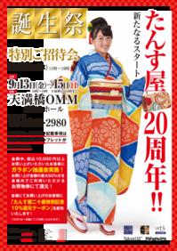 たんす屋20周年!新たなるスタート!誕生祭 - たんす屋ユザワヤ神戸店ブログ