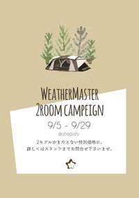 Coleman Weather Master2-Roomキャンペーン - 秀岳荘みんなのブログ!!