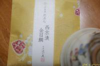 京茶漬京洛辻が花 - I shall be released