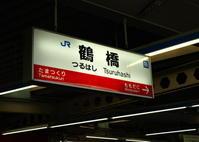 鶴橋にも旨いもんがぎょうさんありまっせ - ヒビノアワ