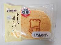 シライシパン『チーズ蒸しパン』 - もはもはメモ2