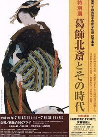 葛飾北斎とその時代 - AMFC : Art Museum Flyer Collection