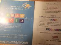 2019全国大会 - AMA ピアノと歌と管弦のコンクール