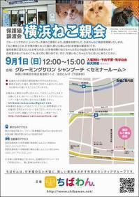 横浜ねこ親会に参加しまーす。 - にゃんでぇい♪